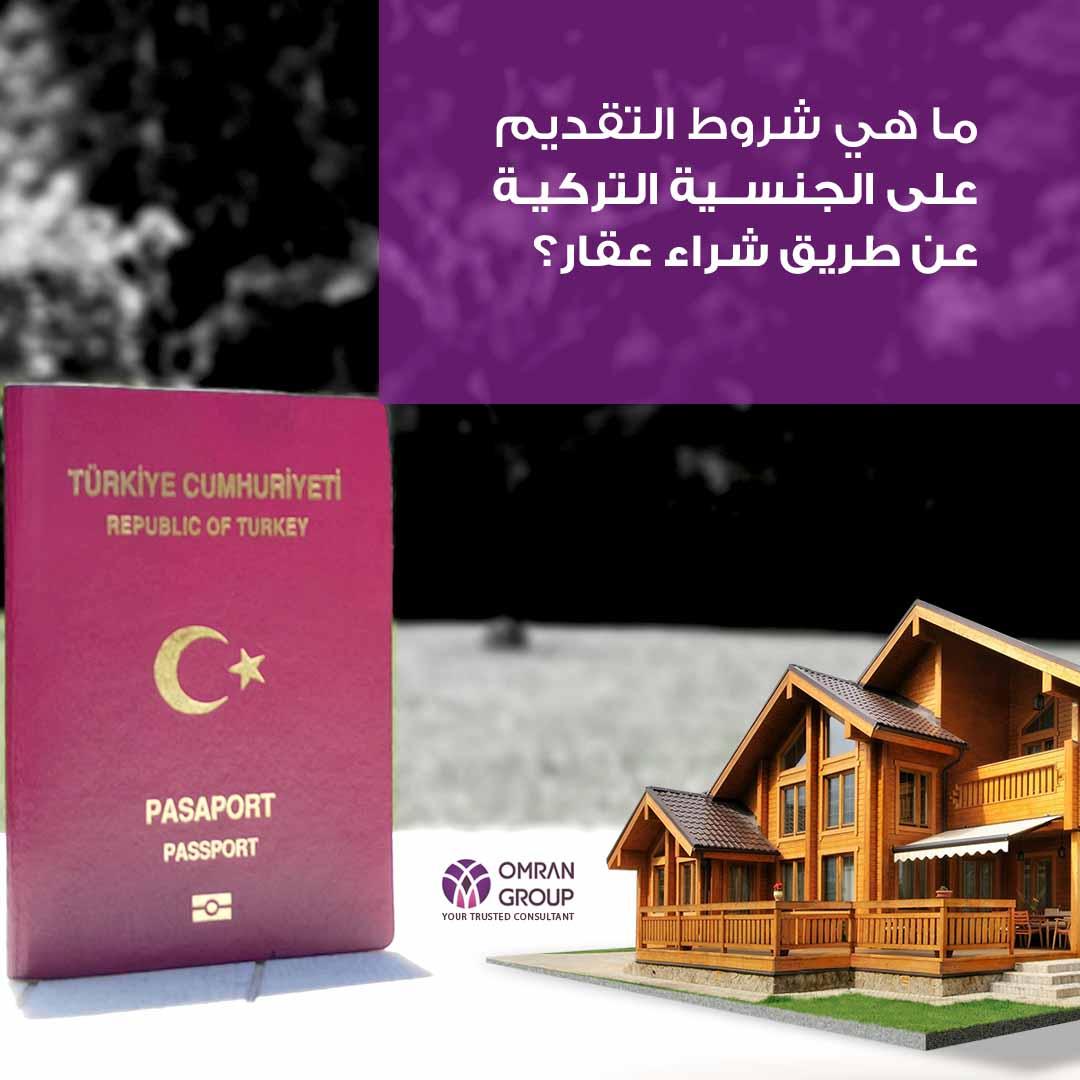 شروط الجنسية التركية عند التملك العقاري